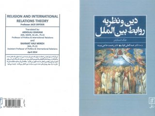 دین و نظریه روابط بین الملل