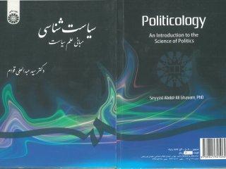سیاست شناسی : مبانی علم سیاست