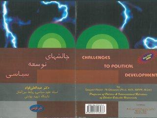 چالش های توسعه سیاسی