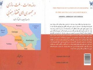 روند دولت – ملت سازی در جمهوری های قفقاز جنوبی ( جمهوری آذربایجان ، ارمنستان ، گرجستان)