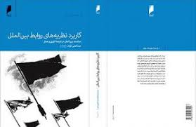 کاربرد نظریه های روابط بین الملل : سیاست بین الملل در تئوری و عمل