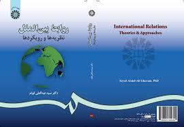 روابط بین الملل : نظریه ها و رویکردها