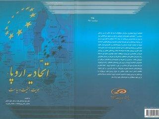 اتحادیه اروپا : هویت ، امنیت ، سیاست