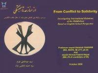 از منازعه تا همبستگی : بررسی روابط بین الملل خاورمیانه از منظر مکتب انگلیسی